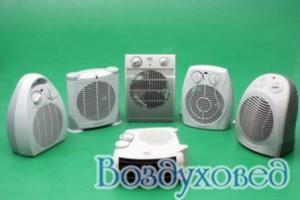 Как выбрать тепловентилятор?
